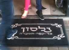 שטיחוני כניסה לבית