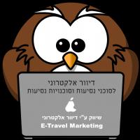 דיוור אלקטרוני לסוכני נסיעות ולסוכנויות תיירות