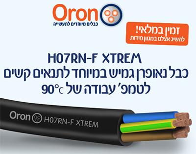 ho7rn-f כבל נאופרן גמיש זמין במלאי