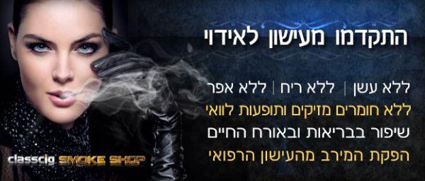 התקדמו מעישון לאידוי