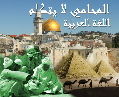 פונה לכלל המגזר הערבי