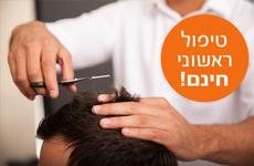 יש לך תוספת שיער?