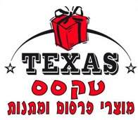 טקסס מוצרי פרסום ומתנות - לוגו