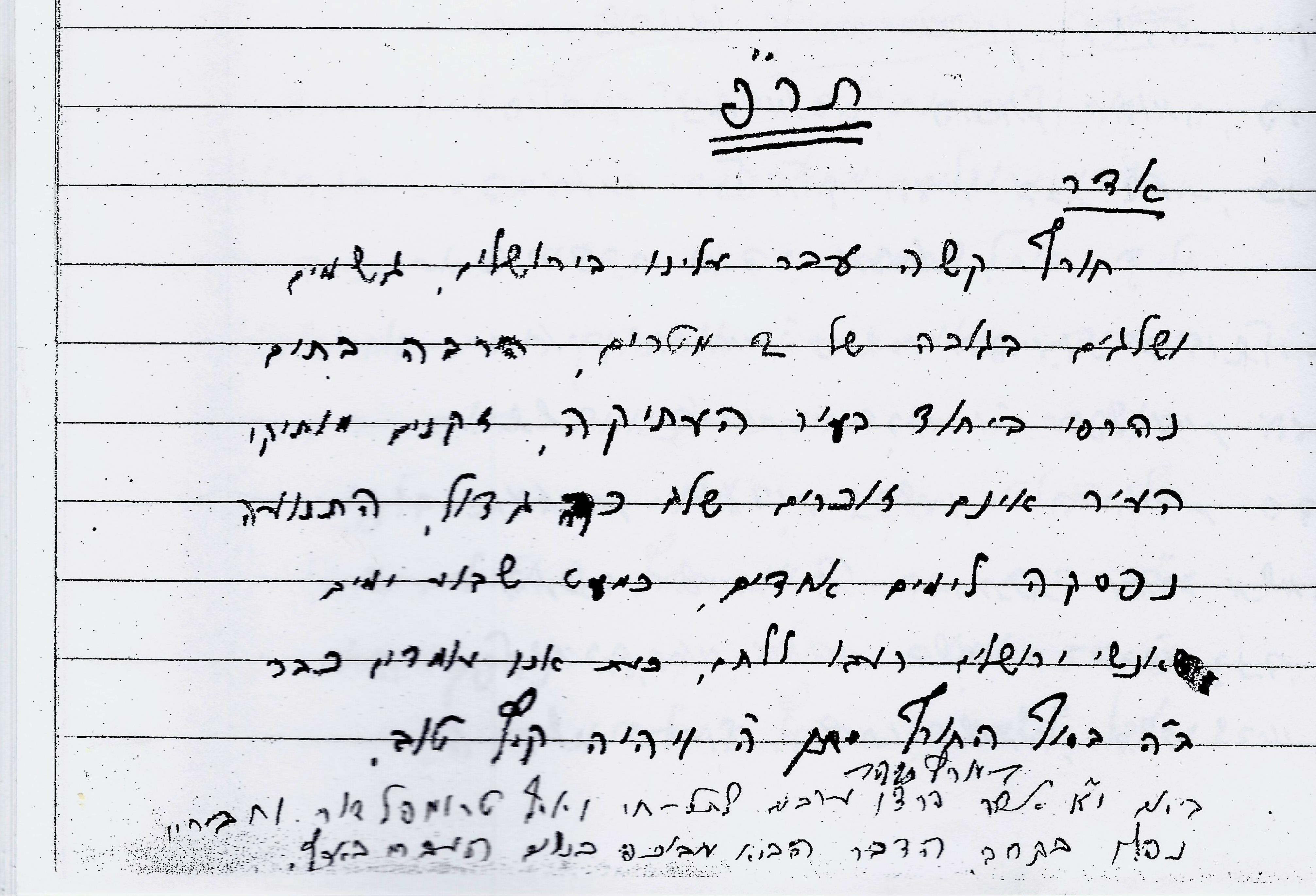 """שלג בירושלים - סבא יעקב עמיצור על השלג ב תר""""פ 1920"""