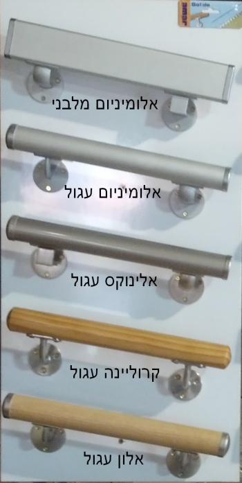 מוטות למאחז יד מעץ ואלומיניום - צוות-גדרון