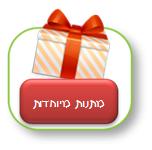 מתנות מיוחדות