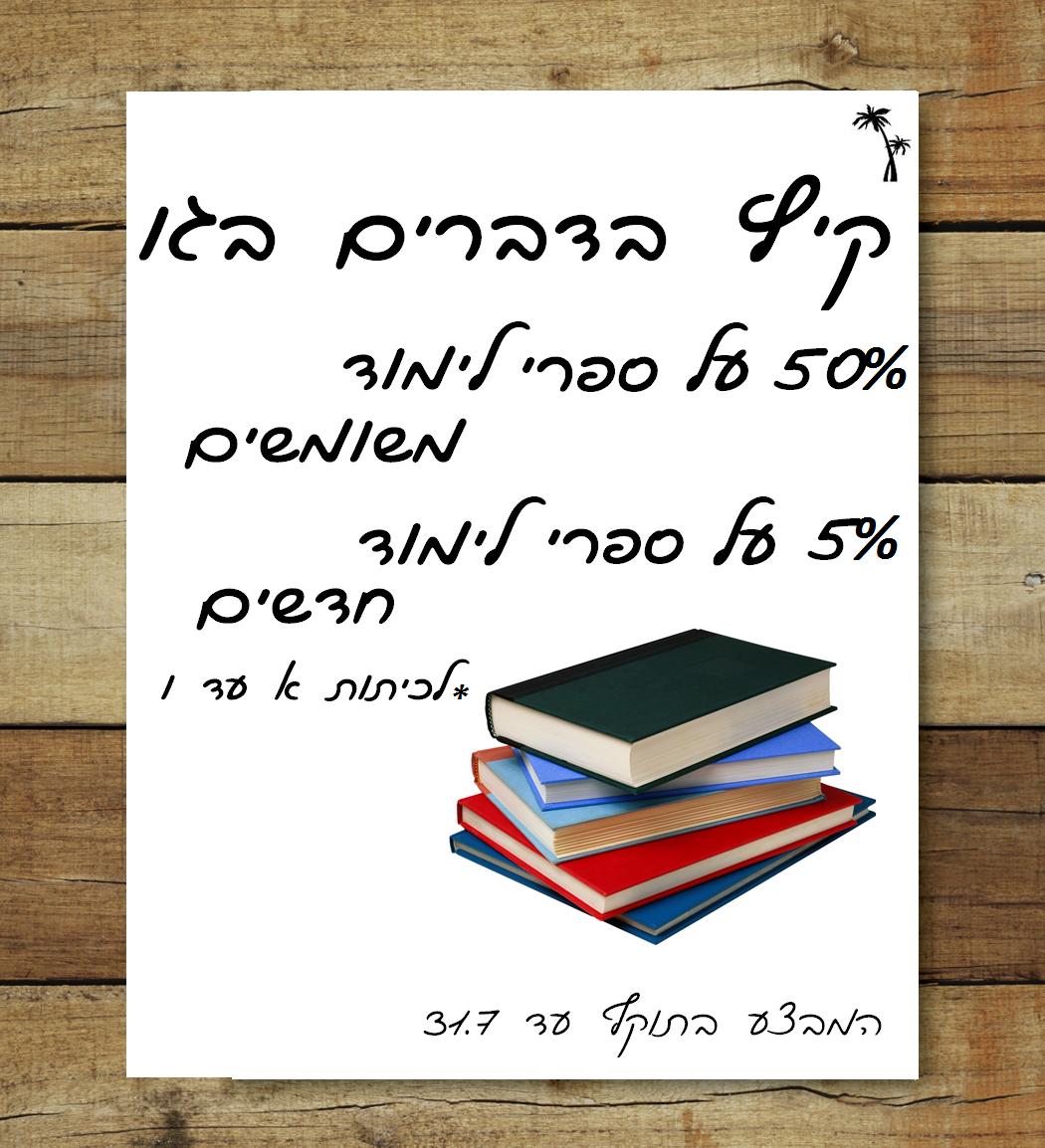 ספרים לבית הספר | חזרה לבית הספר | ספרים חדשים