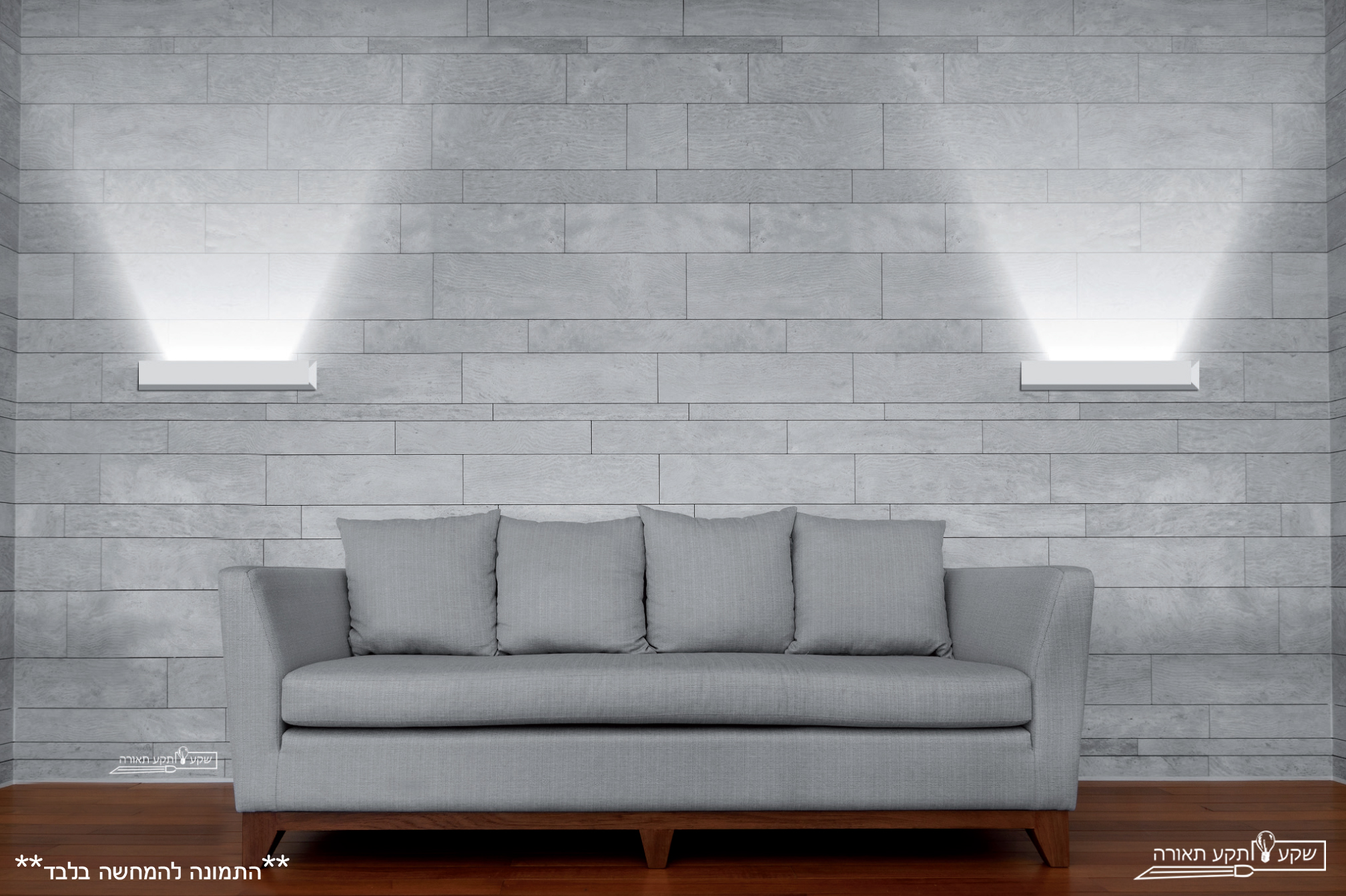 תאורת קיר אפלייט,צורת מלבן, דקורטיבית, לפינת ישיבה
