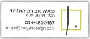 מאיה אבירם-האזרחי תכנון ועיצוב פנים