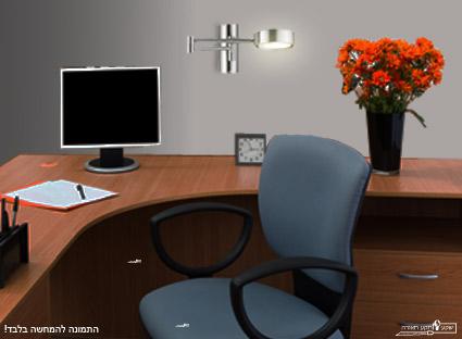 מנורת קיר למשרד
