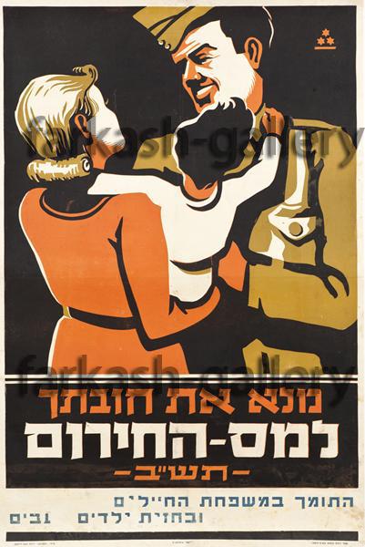 Httpwww Overlordsofchaos Comhtmlorigin Of The Word Jew Html: Jewish Brigade Vintage Israeli Poster